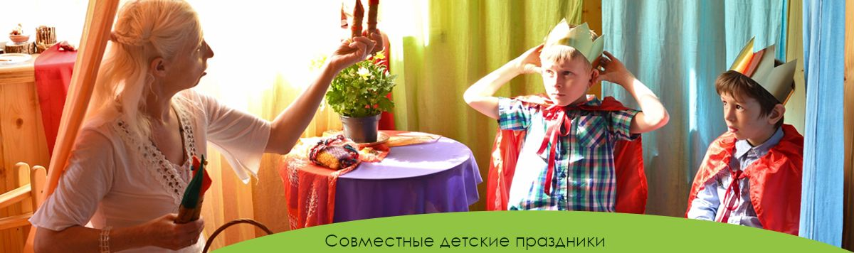Совместные детские праздники